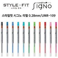 시그노 스타일핏 리필 0.28mm / UMR-109(0.28)