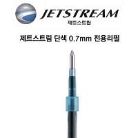 제트스트림 단색 0.7mm 리필심/SXR-7(SXN-157용)
