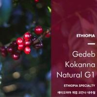 에티오피아 게뎁 코칸나 내추럴 G1 (Ethiopia Gedeb) 200g