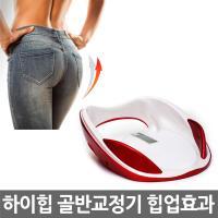 하이힙(FIR)-골반교정으로 탄력있는 몸매 힙업효과