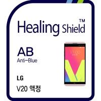 LG V20 3in1 블루라이트차단 충격흡수필름 2매