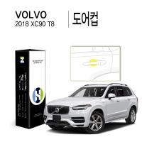 볼보 2018 XC90 T8 도어컵 PPF 필름 4매(HS1764989)