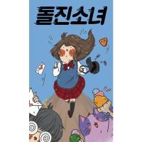 돌진소녀 보드게임 (8세 이상, 3-5인, 장애물해결)
