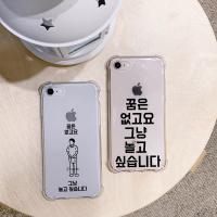 아이폰X/XS 장래희망 방탄케이스