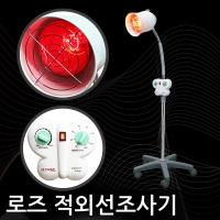 로즈 적외선조사기 WHF-312