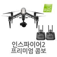 [예약판매][DJI] 인스파이어2 프리미엄 콤보