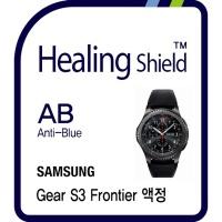 [힐링쉴드] 기어S3 프론티어 3in1 블루라이트차단 충격흡수필름 2매+후면 심박센서 보호필름 2매(HS165442)