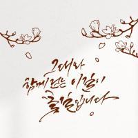 ij695-그대와함께걷는이길이꽃길_그래픽스티커