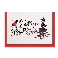 크리스마스카드/성탄절/트리/산타 캘리카드 (FS1015-5)