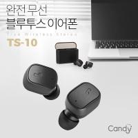 캔디 완전 무선 블루투스 이어폰 TS-10