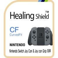 닌텐도 스위치 조이콘&그립 CurvedFit 고광택 2세트
