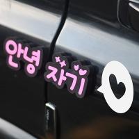안녕자기 - 도어가드(014)
