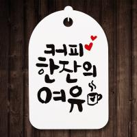 캘리안내간판(30)_091_커피한잔의 여유