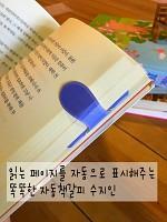 [자동책갈피수지인] 색상:다즐링블루