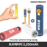 카카오프렌즈 휴대용 보조배터리 3350mAh+12cm케이블SET