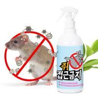 [트래블이지]친환경,인체무해 쥐 접근금지(500ml)