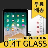 레볼루션글라스 0.4T 강화유리필름 아이패드6세대 9.7