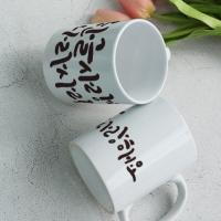 tf463-디자인머그컵2p-한글사랑은나라사랑
