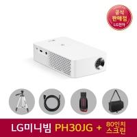 LG 시네빔 프로젝터 PH30JG 스마트빔 외 추가 5종