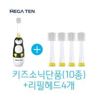[메가텐] 유아용 음파진동 칫솔 싱글팩+리필헤드 4P