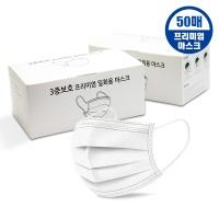 프리미엄 3중보호 일회용마스크 50매