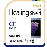 갤럭시노트FE 하이브리드 1매(케이스용)+후면 1매