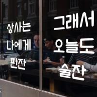 cd479-오늘도술잔(대형)_그래픽스티커