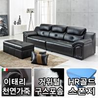 보루네오하우스 모닝듀 이태리천연가죽 구스 4인소파+스툴 FC001