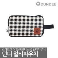 던디 여행용 멀티 파우치/국내원단/고급부자재/여행용
