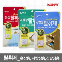 DCMANY 리빙굿 옷장탈취제/서랍장탈취제/신발장탈취제
