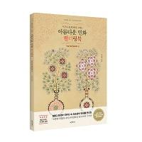 [무료배송] 아름다운 민화 컬러링북 - 부귀영화 편