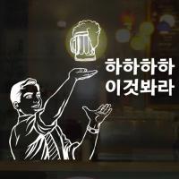 th020-이것봐라술의마력_그래픽스티커
