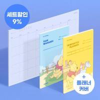 [라이브기념★10%세일] 개학 D-31 3종 SET