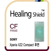 엑스페리아 XZ2 컴팩트 후면 프라임 보호필름 2매