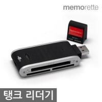 [무료배송] 탱크 멀티리더기 USB연장선포함 최대 256G지원