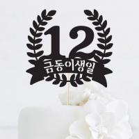 [인디고샵] 상장 생일 맞춤 케이크토퍼