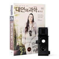 [대인의과학] vol.01 가켄플렉스(한국어판)