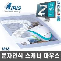 IRIScan Mouse Executive2 스캐너 마우스/문자인식