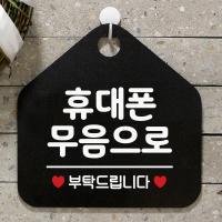 오픈 안내판 카페 팻말 표지판 089휴대폰무음오각20cm