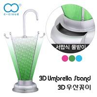 [씨클라우드] 3D우산꽂이(연두)/우산보관함/우산수납함/우산통/우산정리대