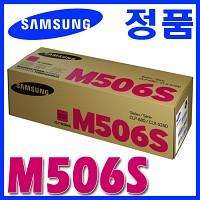 삼성 정품 CLT-M506S M506 506S 506 CLP-680/6260/680DW/680ND/6260FD/6260FR/6268FW/6260ND