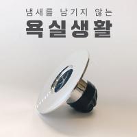 미라클 하수구 트랩 냄새제로 2018 신제품