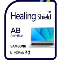 삼성 노트북9 메탈 NT900K5A 블루라이트차단 필름 1매