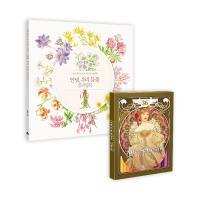 아르누보 색연필 36색+들꽃 컬러링북 세트