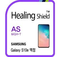 갤럭시 S10e 충격흡수(방탄) 필름 2매+후면(무광) 1매
