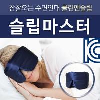 KC인증 클린앤슬립 슬립마스터 수면안대 고급형