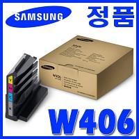 삼성 정품 CLT-W406 폐토너통 W406 406 CLP-360/362/363/364/365/367 CLX-3300/3302/3303/3304/3305/3307 SL-C410/C412/C413/C460/C462/C463