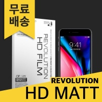 (1 + 1)레볼루션HD 최고급 지문방지 보호필름 아이폰8