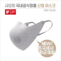 그레이컬러만! 샤오미 에어팝 마스크 /필터 교체형