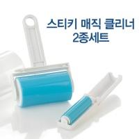 스티키 매직 롤크리너 2종세트